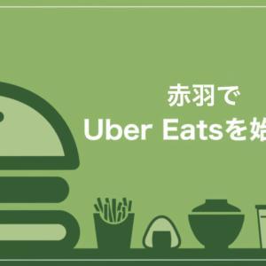 Uber Eats(ウーバーイーツ)赤羽エリアを徹底解説!人気の店舗10選や登録方法、稼ぐコツは?