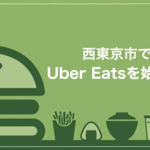 Uber Eats(ウーバーイーツ)西東京市エリアを徹底解説!人気の店舗10選や登録方法、稼ぐコツは?