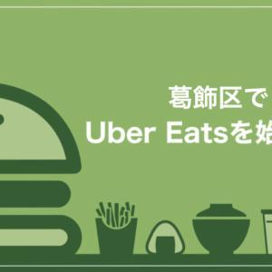 Uber Eats(ウーバーイーツ)葛飾区エリアを徹底解説!人気の店舗10選や登録方法、稼ぐコツは?