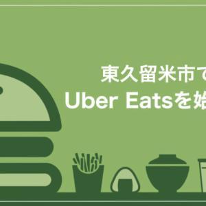 Uber Eats(ウーバーイーツ)東久留米市エリアを徹底解説!人気の店舗10選や登録方法、稼ぐコツは?
