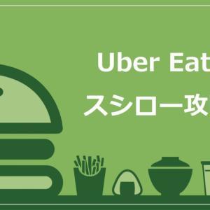 【神】Uber Eats(ウーバーイーツ)でスシローを1000円OFFで頼む裏技を体験してみた
