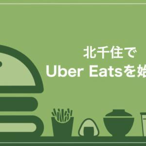 Uber Eats(ウーバーイーツ)北千住エリアを徹底解説!人気の店舗10選や登録方法、稼ぐコツは?