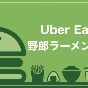 【神】Uber Eats(ウーバーイーツ)で野郎ラーメンを1000円OFFで頼む裏技を体験してみた