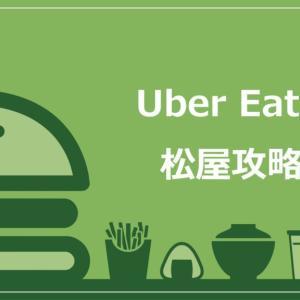 【神】Uber Eats(ウーバーイーツ)で松屋を1000円OFFで頼む裏技を体験してみた