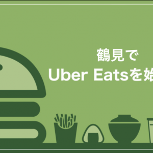Uber Eats(ウーバーイーツ)鶴見エリアを徹底解説!人気の店舗10選や登録方法、稼ぐコツは?