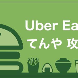 【神】Uber Eats(ウーバーイーツ)で天丼てんやを1000円OFFで頼む裏技