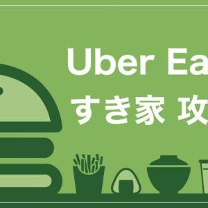 【神】Uber Eats(ウーバーイーツ)ですき家を1000円OFFで頼む裏技