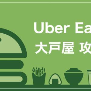 【神】Uber Eats(ウーバーイーツ)で大戸屋を1000円OFFで頼む裏技