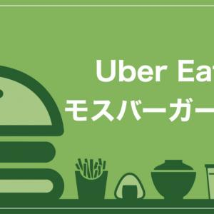 【神】Uber Eats(ウーバーイーツ)でモスバーガーを1000円OFFで頼む裏技
