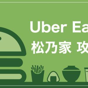 【神】Uber Eats(ウーバーイーツ)で松乃家を1000円OFFで頼む裏技