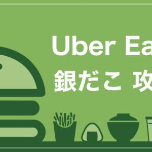 【神】Uber Eats(ウーバーイーツ)で銀だこを1000円OFFで頼む裏技