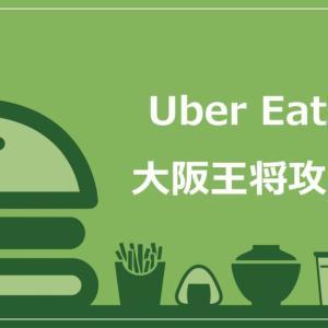 【神】Uber Eats(ウーバーイーツ)で大阪王将を1000円OFFで頼む裏技を体験してみた