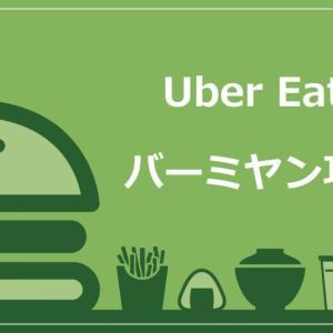【体験】Uber Eats(ウーバーイーツ)でバーミヤンを1000円OFFで頼む裏技【すかいらーくグループの宅配と比較】