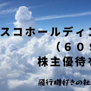 ウエスコホールディングス(6091)株主優待新設 四国水族館の入場券