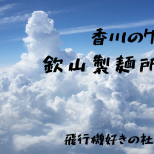 らーめん 欽山製麺所 香川県高松市