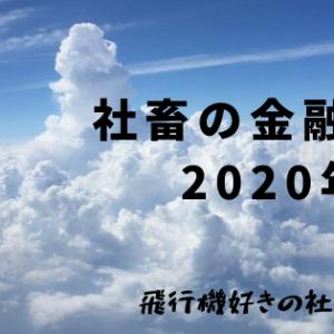 社畜の金融資産 2020年8月