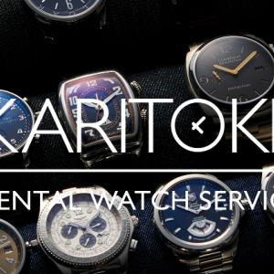 腕時計のレンタルサービス「KARITOKE(カリトケ)」なら、有名ブランドもお試しできる。
