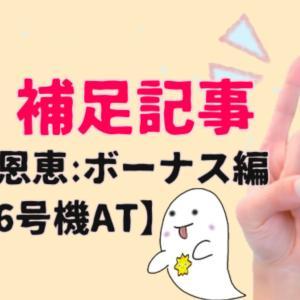 【6号機天井】記事の補足編