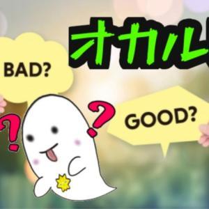 【ノーマルタイプ】悪いオカルト、悪くないオカルト?!【雑記】