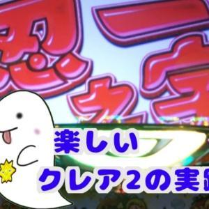 【クレア2】ボーナス確率1/74?!
