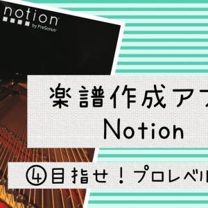楽譜作成アプリ<Notion>④目指せ!プロレベルの仕上がり!