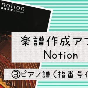 楽譜作成アプリ<Notion>③ピアノ譜の作り方(2段譜指番号付)