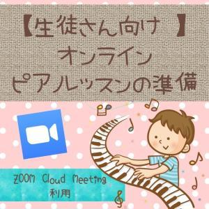 【生徒さん向け】ZOOMを使う オンライン ピアノレッスンの準備