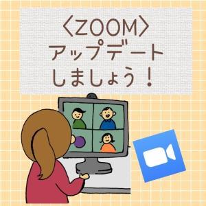 Zoomアプリのアップデートをしましょう!