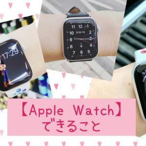 【 Apple Watch 】できること 基本的なこと