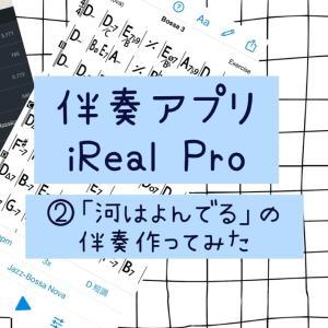 【iOS】【Android】伴奏アプリ<iReal Pro>使い方②「河はよんでる」の伴奏作ってみた
