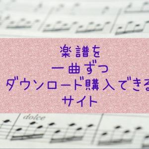 便利!楽譜を1曲ずつダウンロード購入できるサイト