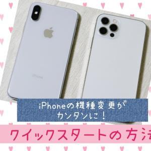 iPhoneの機種変更がカンタンに!クイックスタートの方法