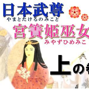 宮簀姫巫女編(上の巻)「ヤマトタケルノミコトと宮簀姫巫女様の出会い」