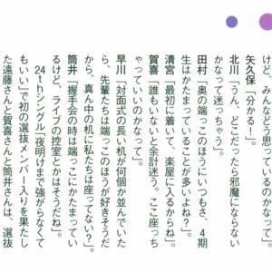 【乃木坂46】選抜メン「おい4期、楽屋にお前らの席ねーから立ってろ」