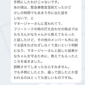 【乃木坂46】新内眞衣、素直に自分の非を認められずにファンに逆ギレ...