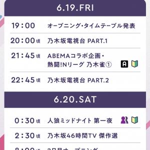 【乃木坂46】46時間TVのスケジュールがキタ━━━(゚∀゚)━━━!