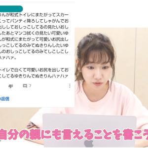【衝撃】AKBオンラインお話し会でヤバすぎるヲタが現れる...