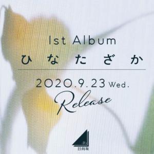 【日向坂46】握手無しの1stアルバムの初日売上wwwwwwww