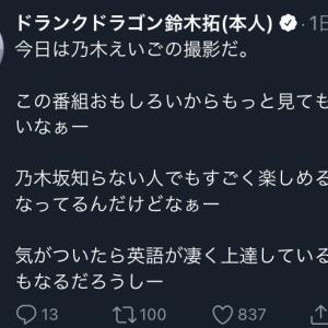 【朗報】鈴木拓「乃木えいごは凄く英語が上達する」