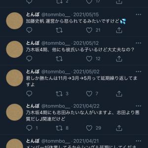 【乃木坂46】山下美月が匂わせ、運営からお怒りか...?