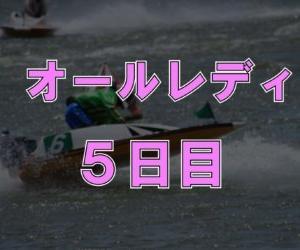 【データ】オールレディース 三国レディースカップ 5日目