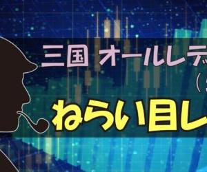 【ねらい目レース紹介】 三国レディースカップ5日目