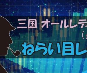 【ねらい目レース紹介】三国レディースカップ 最終日