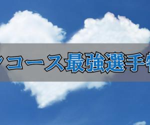 本命党におくるインコース最強選手特集【競艇】