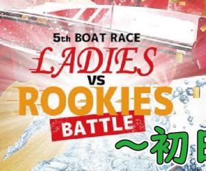 【データ】丸亀 レディース vs ルーキーズ バトル 初日