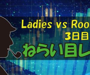 【ねらい目レース】レディース vs ルーキーズ バトル 3日目