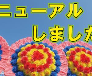 【お知らせ】リニューアルオープンしました!