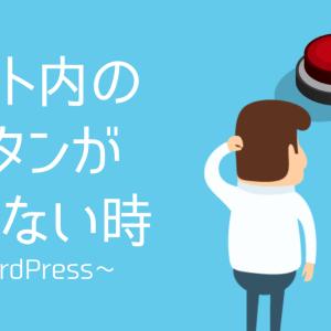【WordPress】サイト内に設置したボタン(リンク)が押せない時に試してほしいこと