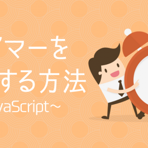 【JavaScript】簡単!カウントダウンタイマーを実装する方法