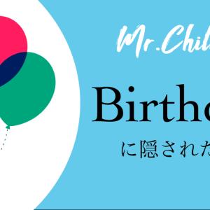 毎日が自分の誕生日。ミスチルの「Birthday」の歌詞の意味を考察してみた